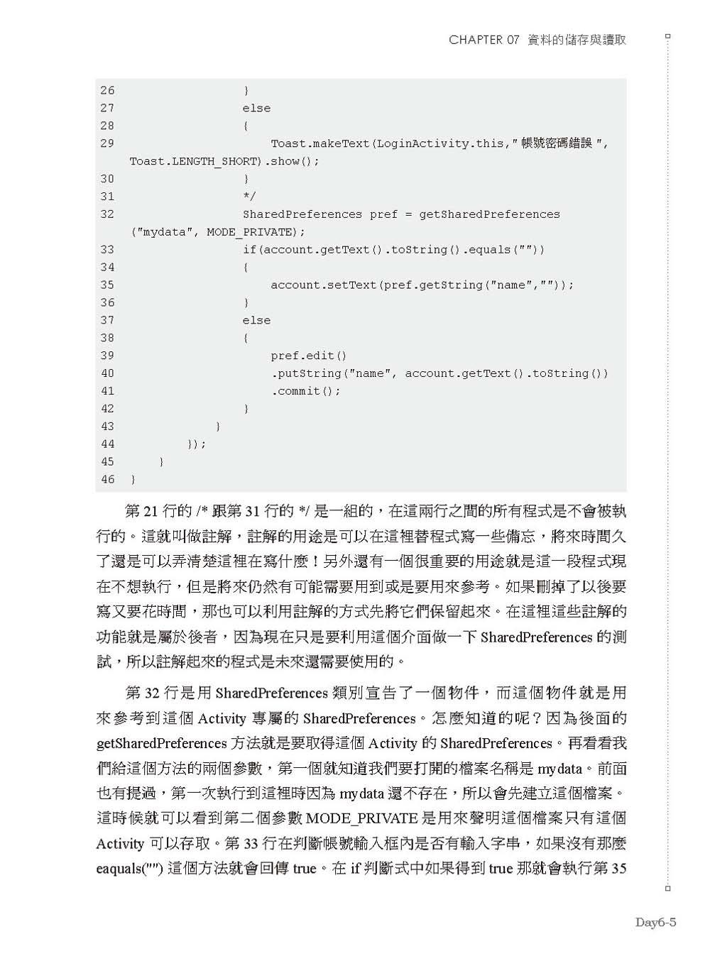 7天學會 Android App 程式開發-preview-14