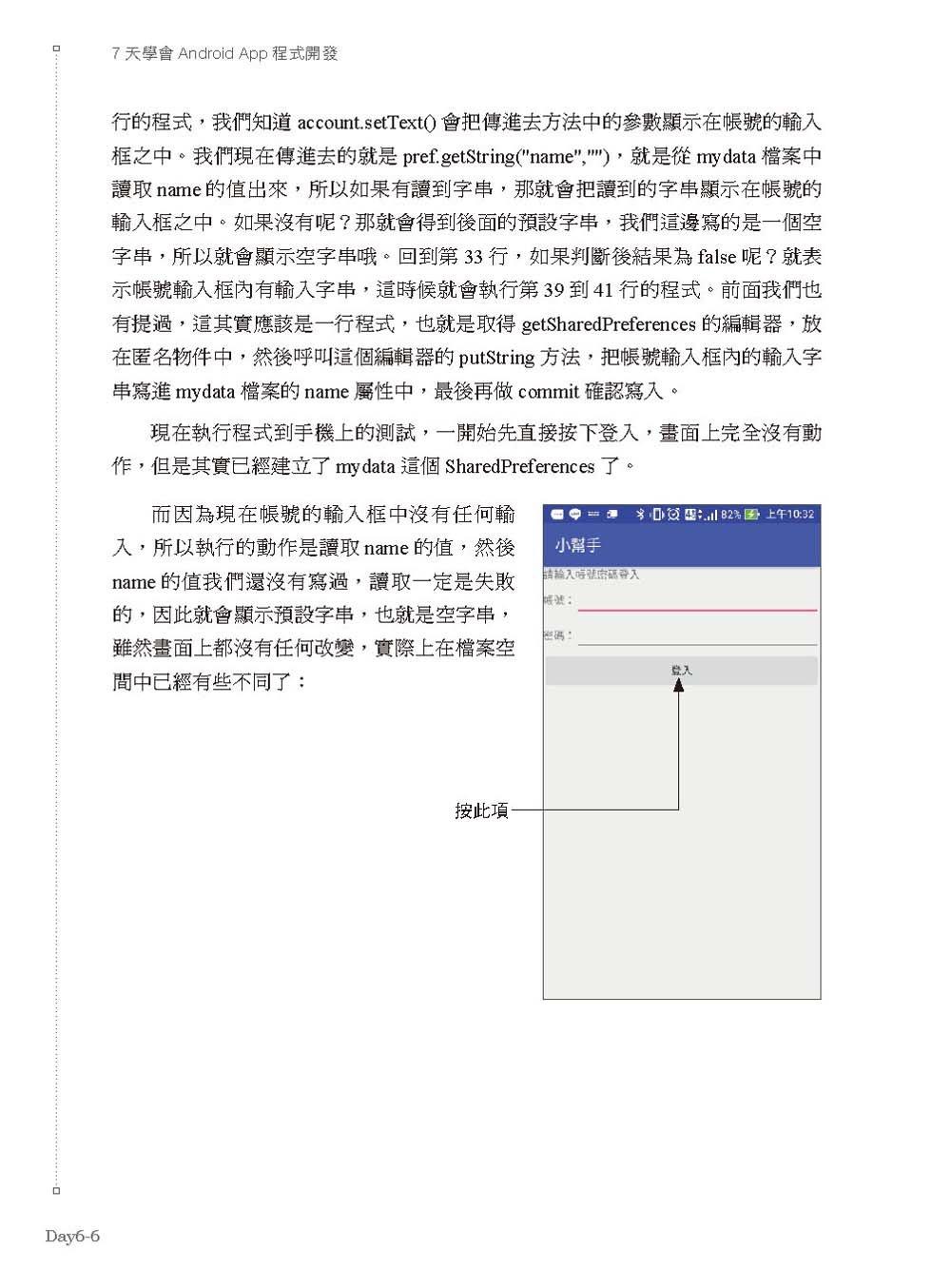 7天學會 Android App 程式開發-preview-15