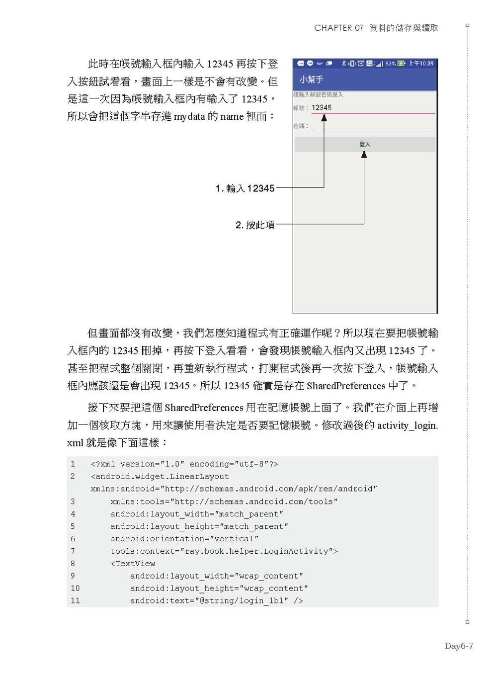 7天學會 Android App 程式開發-preview-16