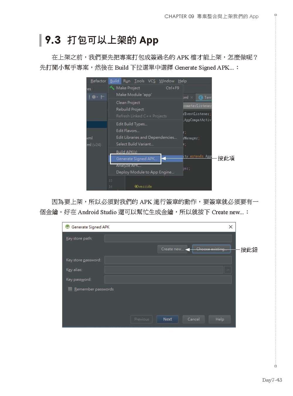 7天學會 Android App 程式開發-preview-17
