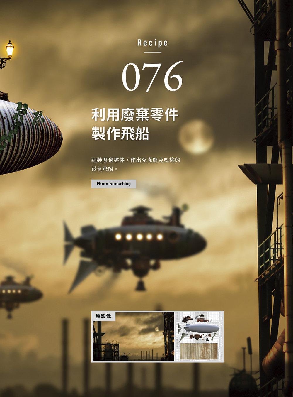創意百分百!Photoshop 超人氣編修與創意合成技法-preview-8