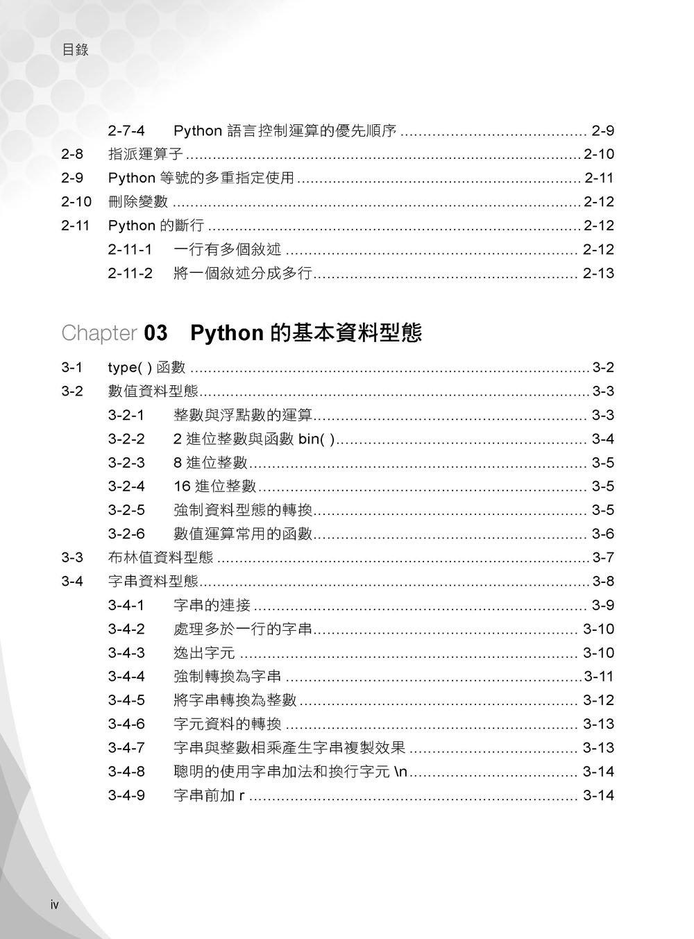 Python 零基礎最強入門之路 -- 王者歸來-preview-2