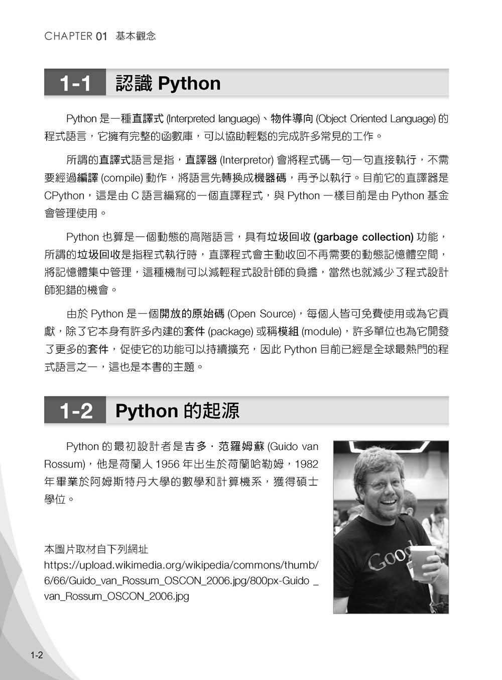 Python 零基礎最強入門之路 -- 王者歸來-preview-7