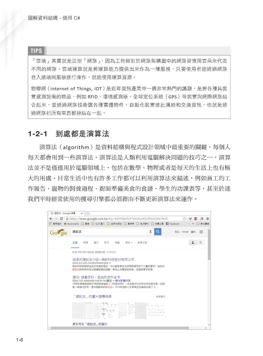 圖解資料結構 -- 使用 C#-preview-2