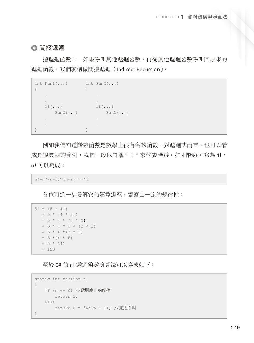 圖解資料結構 -- 使用 C#-preview-10