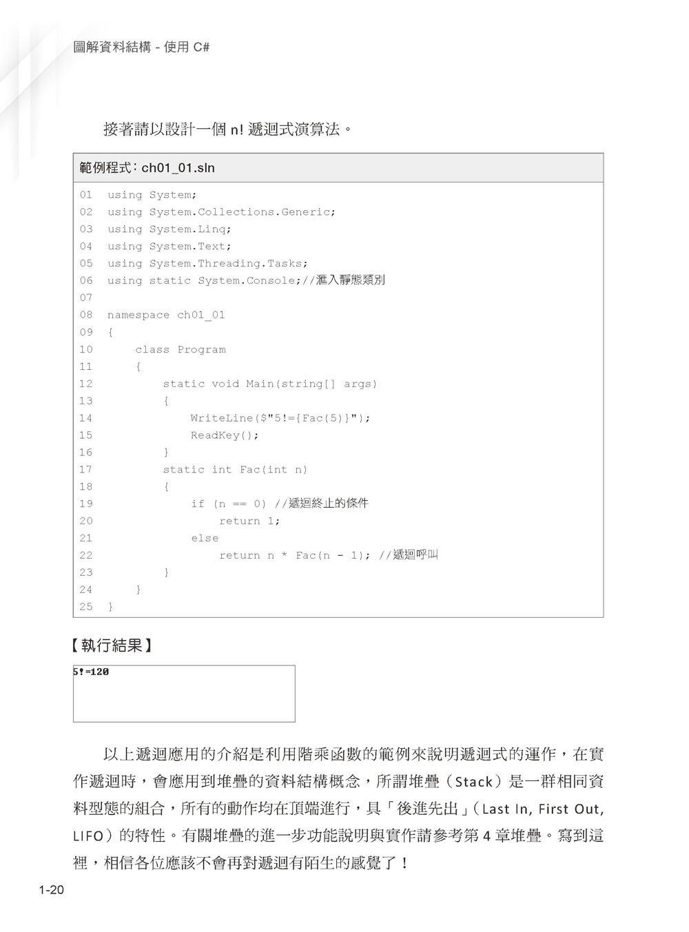 圖解資料結構 -- 使用 C#-preview-11