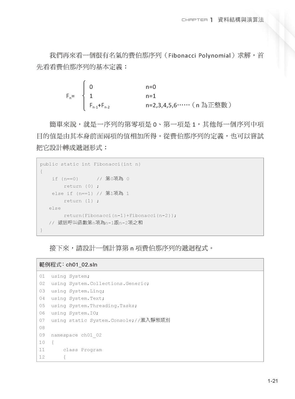 圖解資料結構 -- 使用 C#-preview-12
