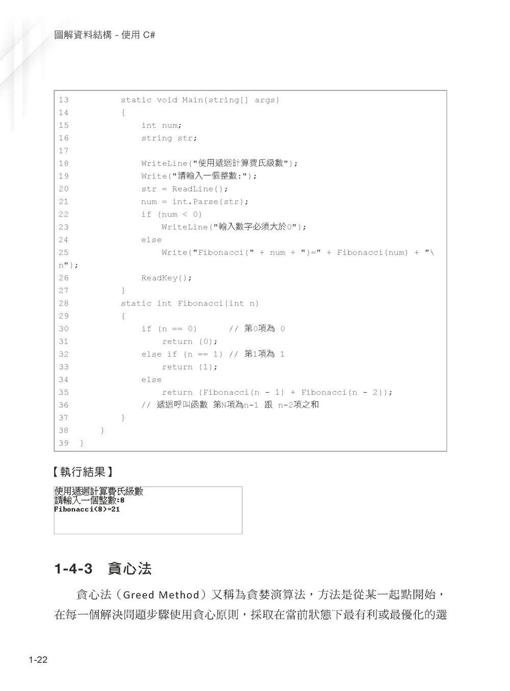圖解資料結構 -- 使用 C#-preview-13
