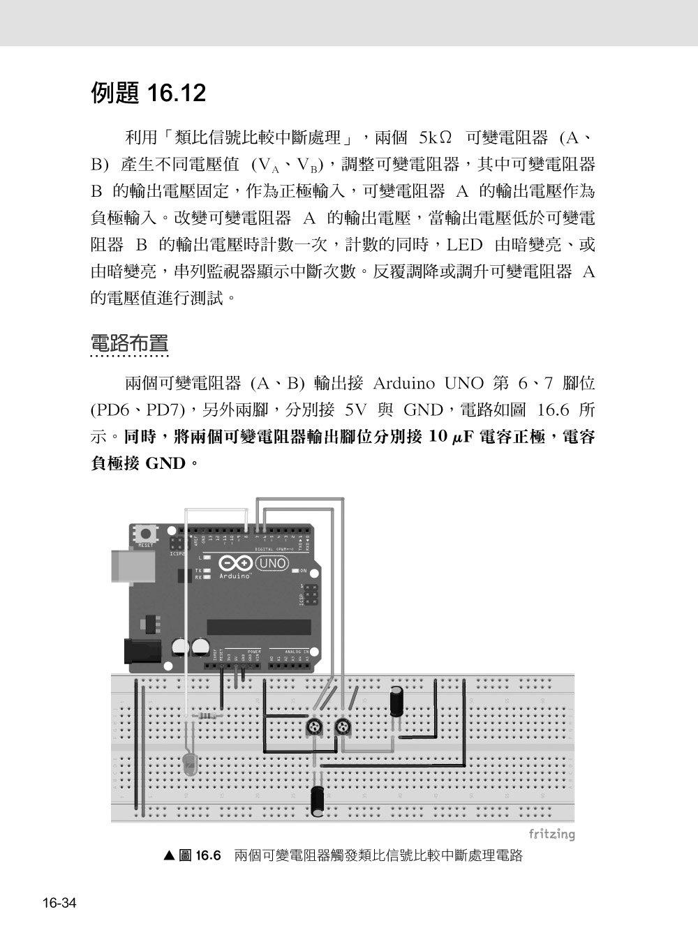從 Arduino 到 AVR 微控制器 - 嵌入式系統原理與應用-preview-8