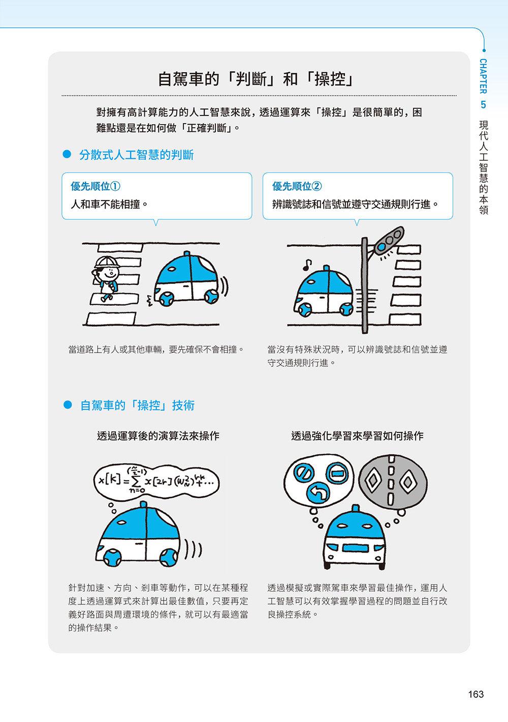 圖解 AI 人工智慧大未來:關於人工智慧一定要懂得 96 件事-preview-10