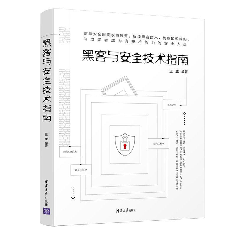 黑客與安全技術指南-preview-3