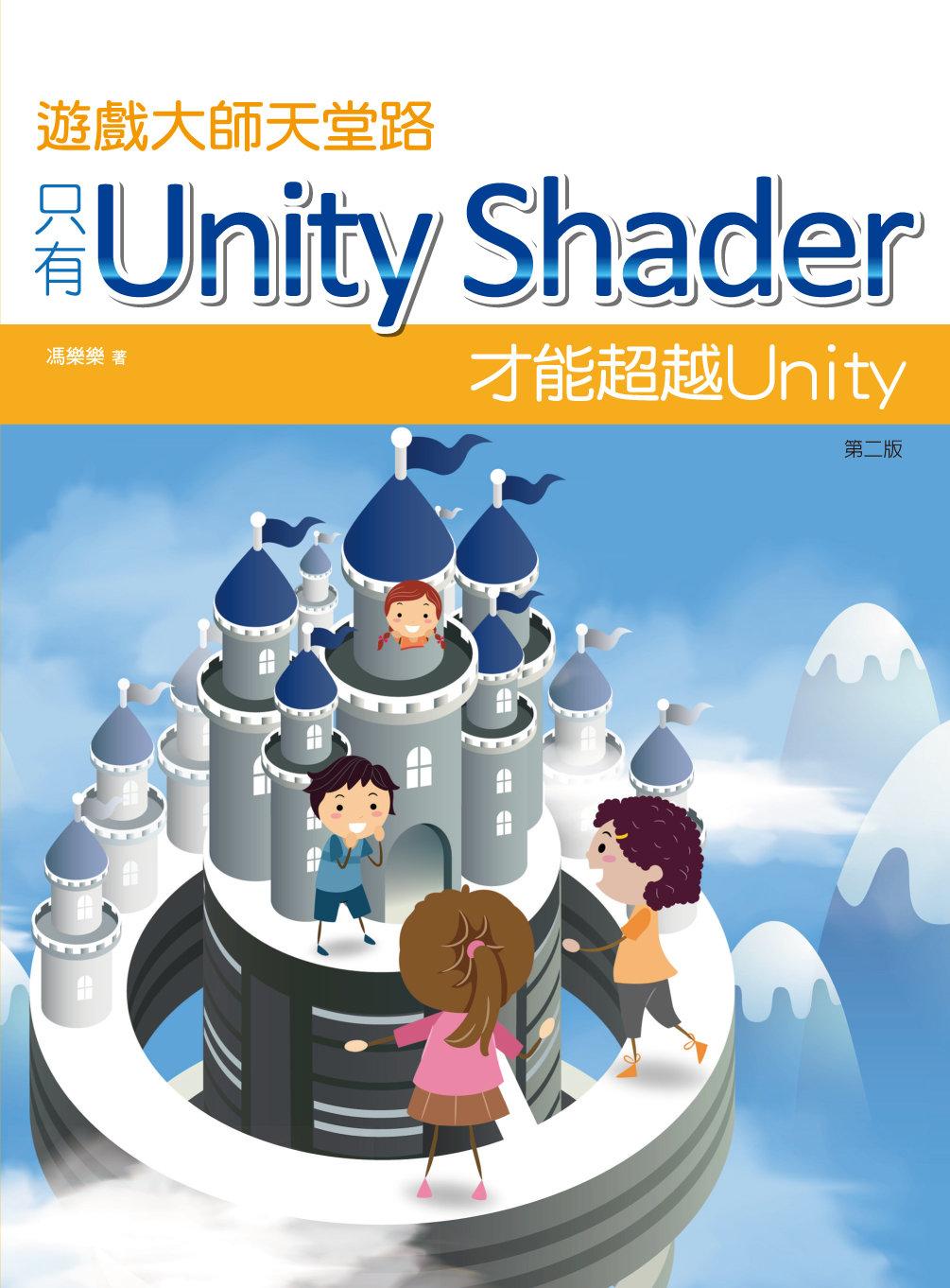 遊戲大師天堂路:只有 Unity Shader 才能超越 Unity, 2/e-preview-1