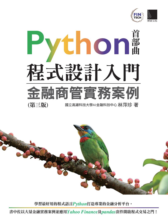 Python 程式設計入門:金融商管實務案例, 3/e-preview-1