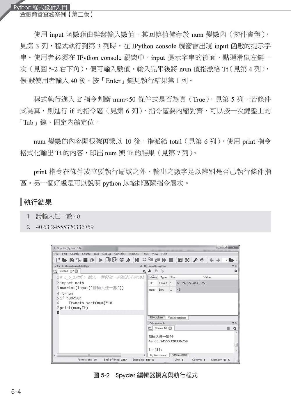 Python 程式設計入門:金融商管實務案例, 3/e-preview-5