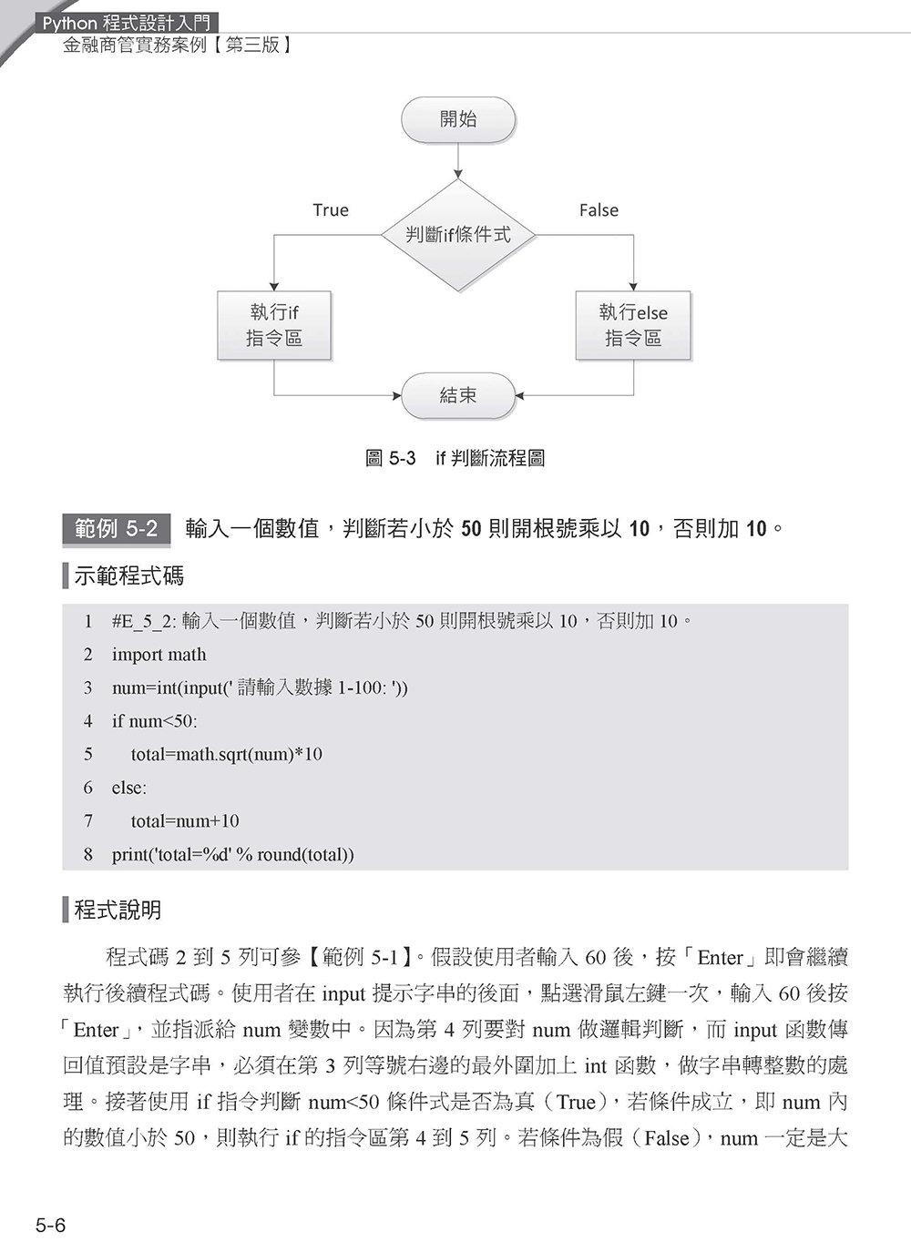 Python 程式設計入門:金融商管實務案例, 3/e-preview-7