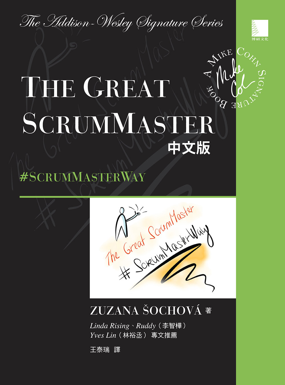 The Great ScrumMaster: #ScrumMasterWay (中文版)-preview-1