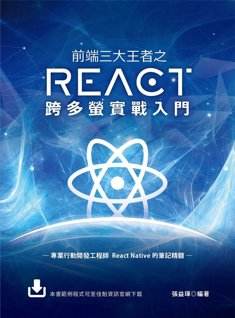 前端三大王者之 React 跨多螢實戰入門-preview-1