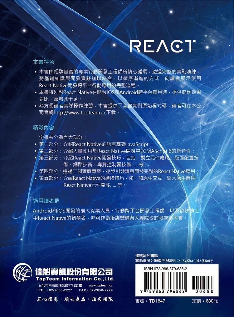 前端三大王者之 React 跨多螢實戰入門-preview-15