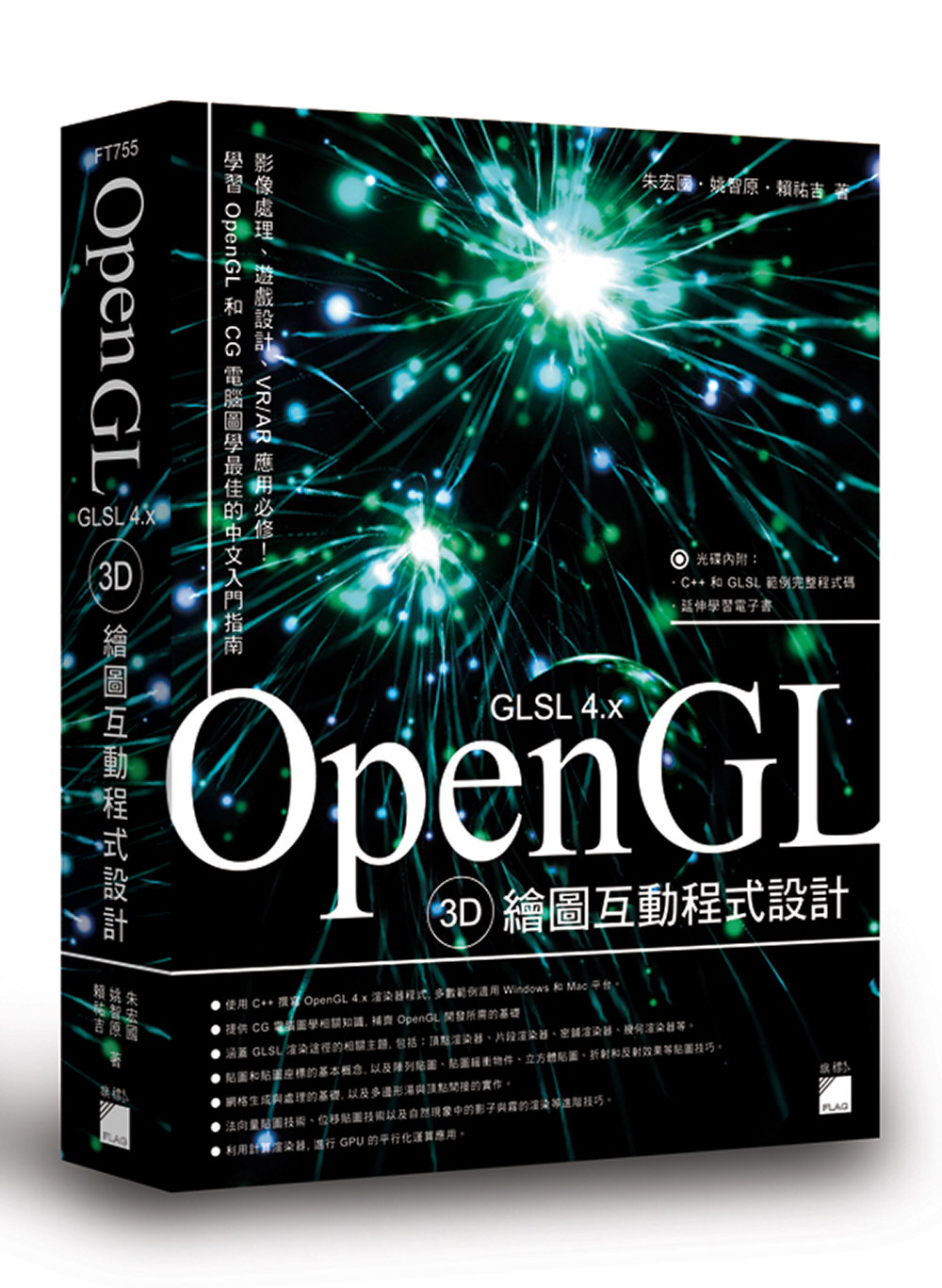 OpenGL 3D 繪圖互動程式設計-preview-1
