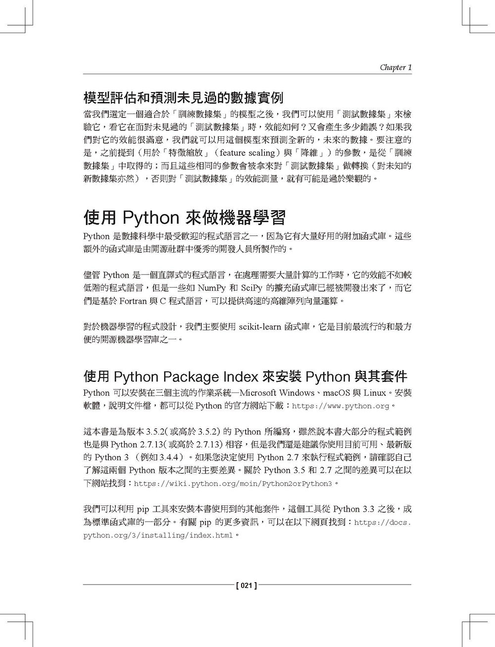 Python 機器學習, 2/e (Python Machine Learning, 2/e)-preview-2