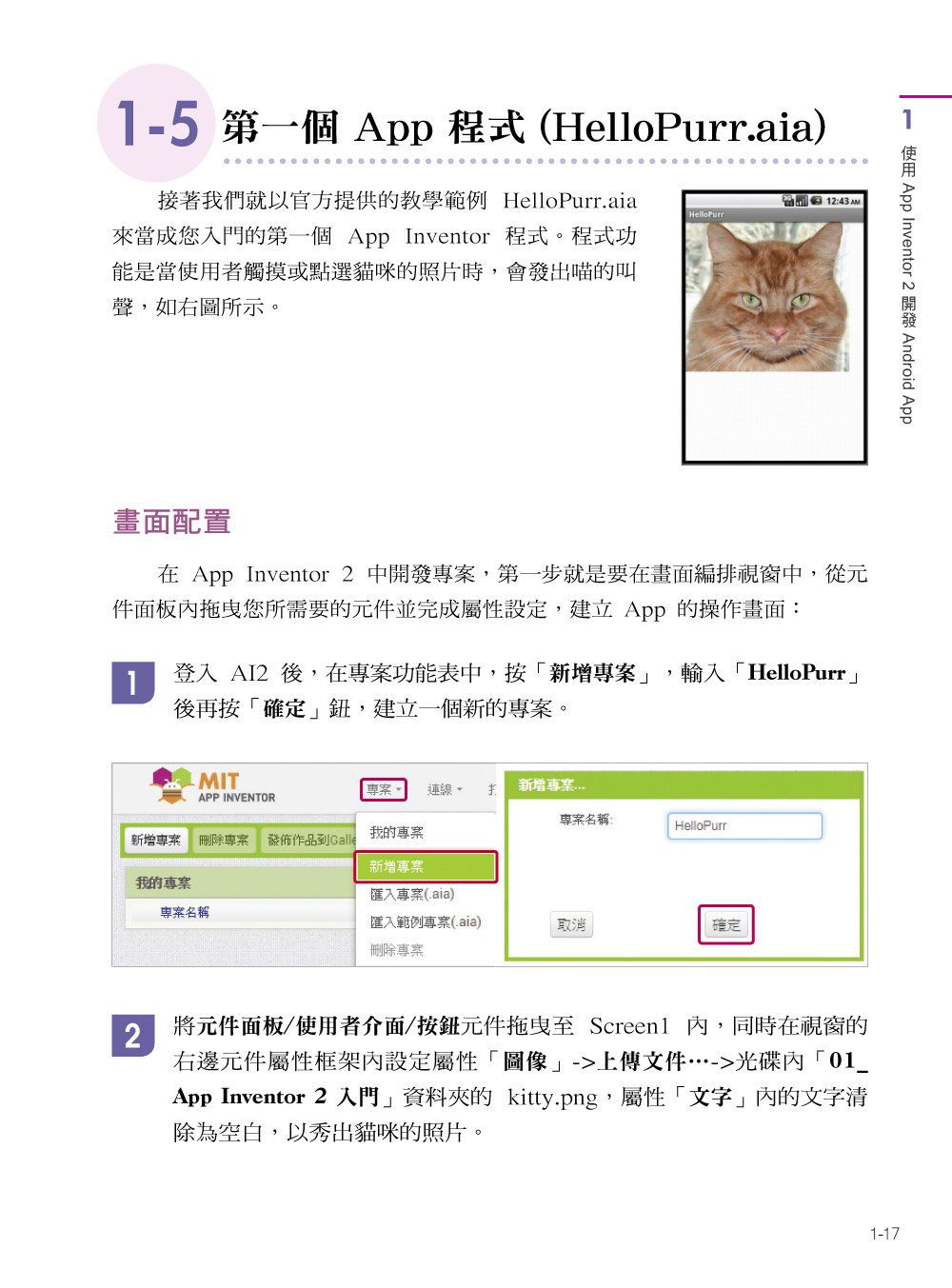 App Inventor 2 互動範例教本, 3/e-preview-1