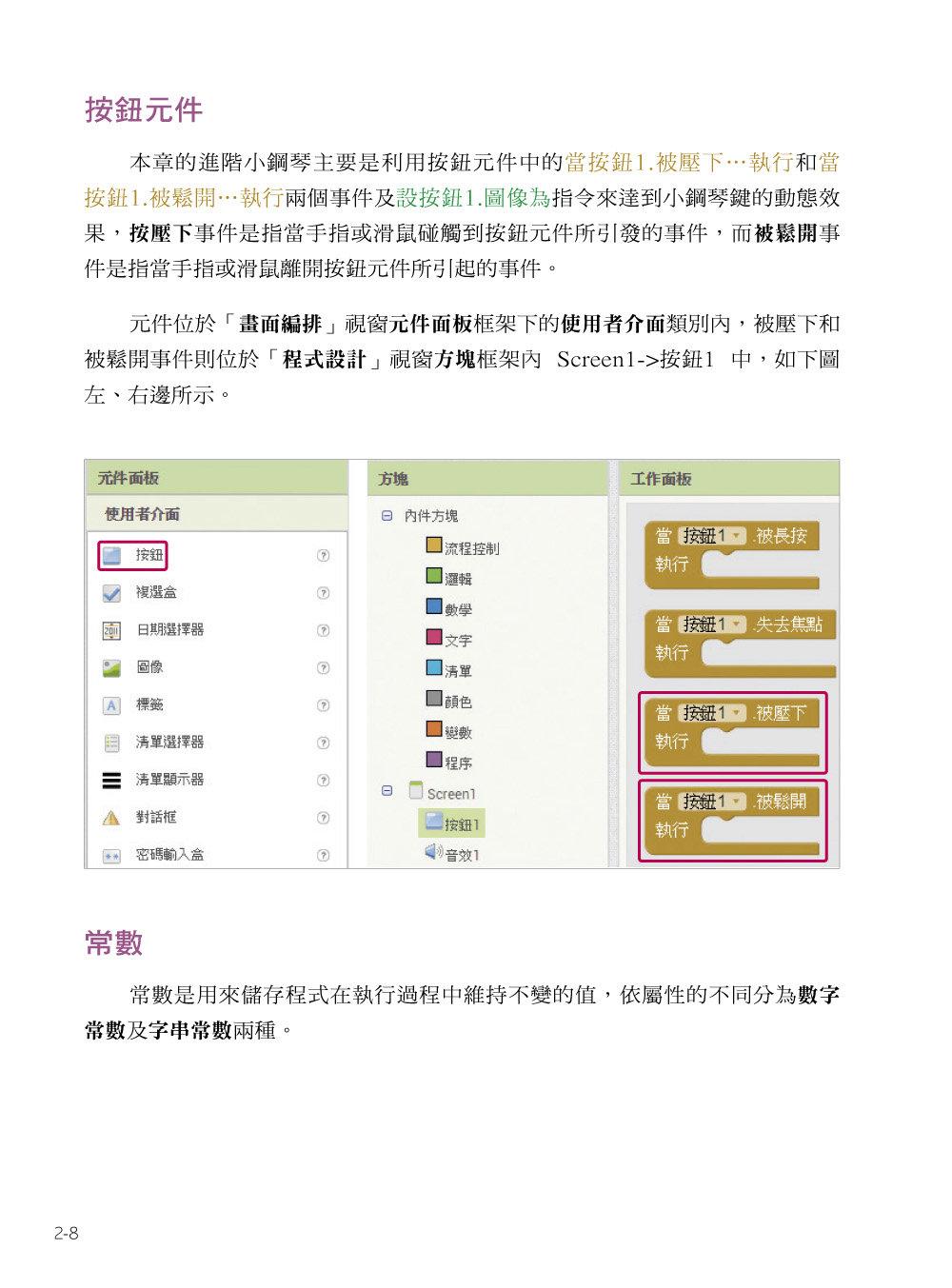 App Inventor 2 互動範例教本, 3/e-preview-2