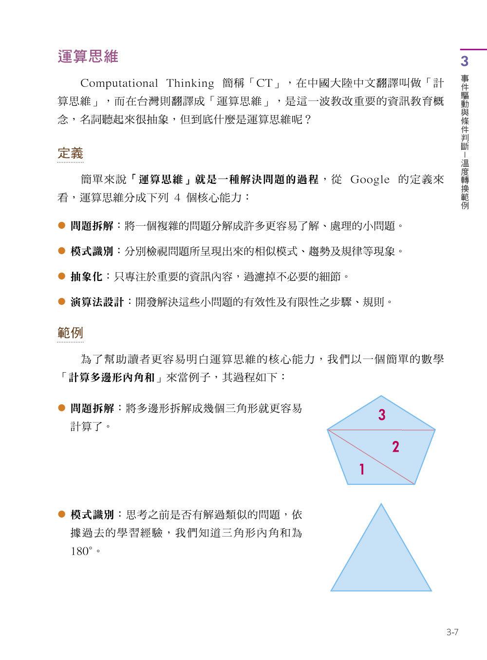 App Inventor 2 互動範例教本, 3/e-preview-3