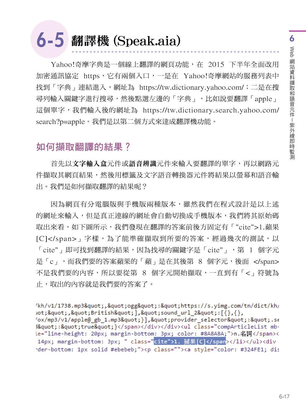 App Inventor 2 互動範例教本, 3/e-preview-5