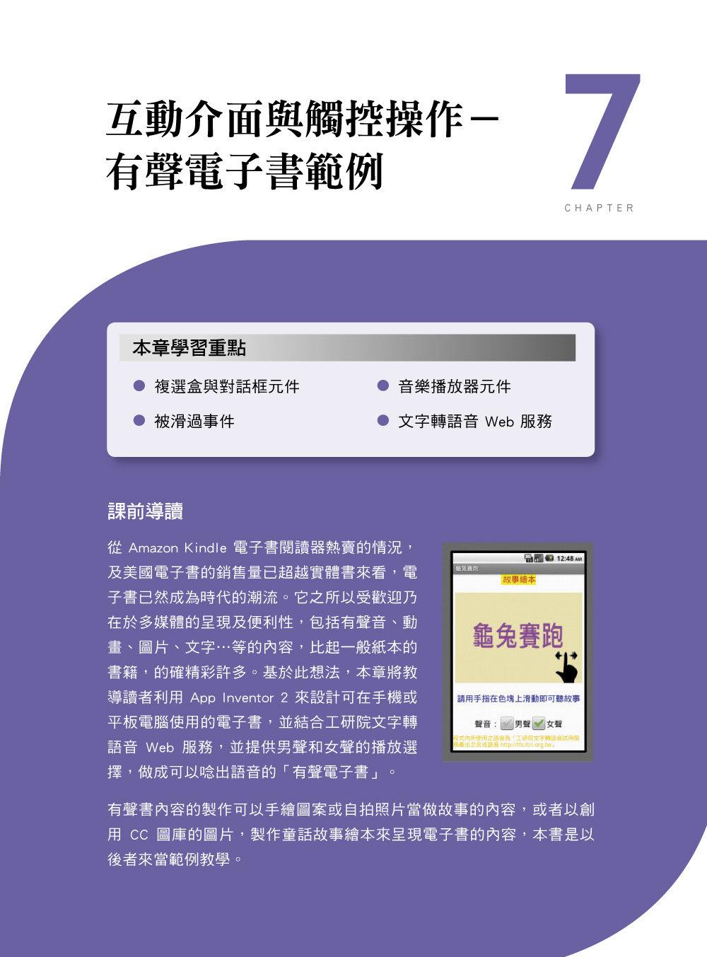 App Inventor 2 互動範例教本, 3/e-preview-6