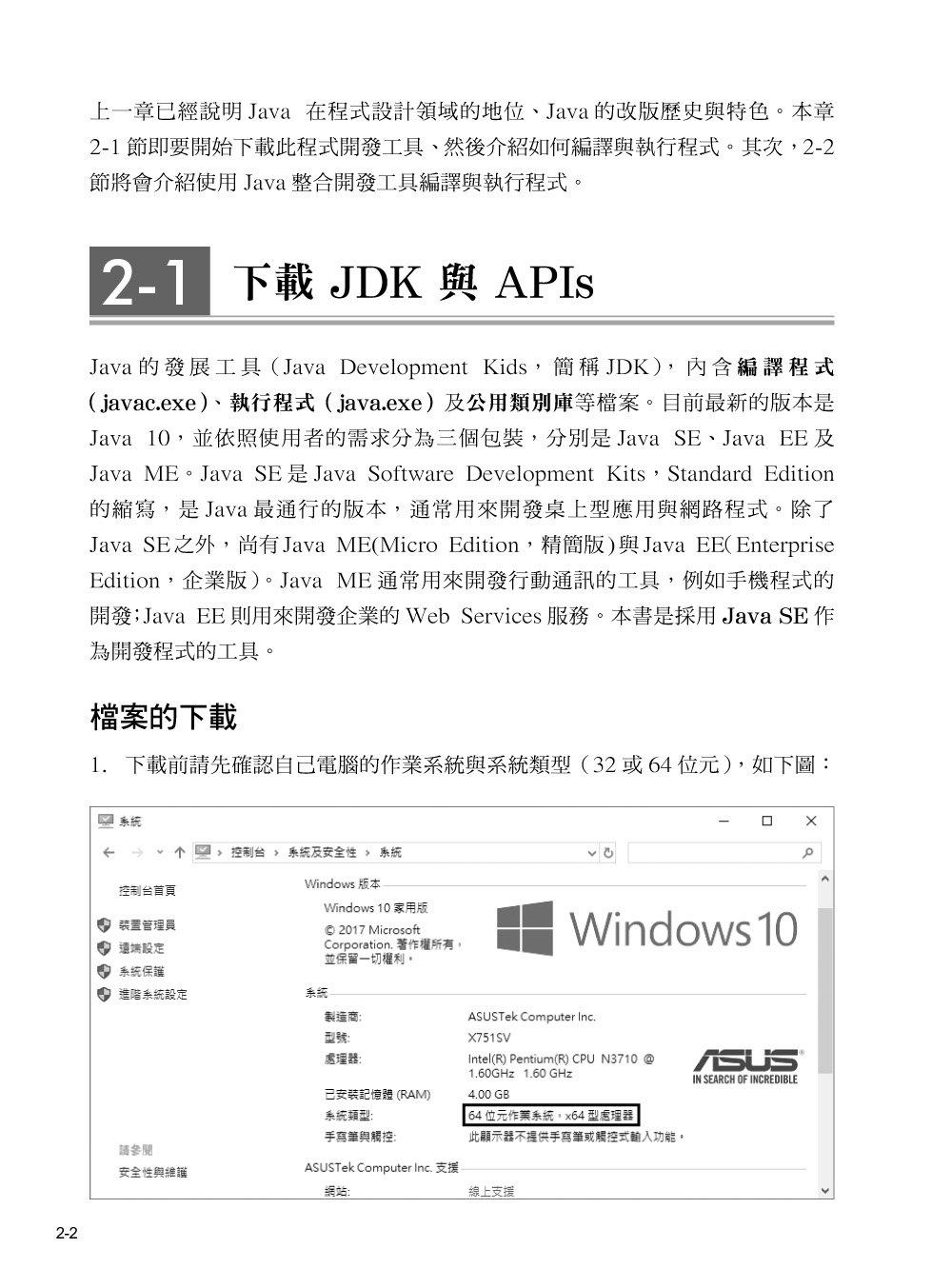 從零開始!Java 程式設計入門-preview-1