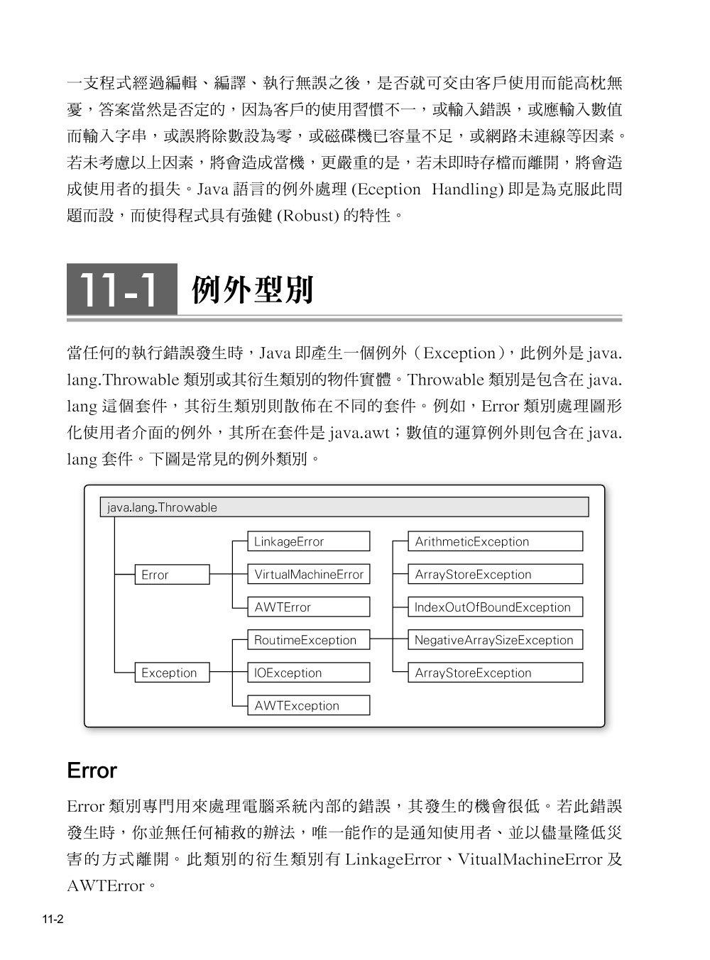 從零開始!Java 程式設計入門-preview-7