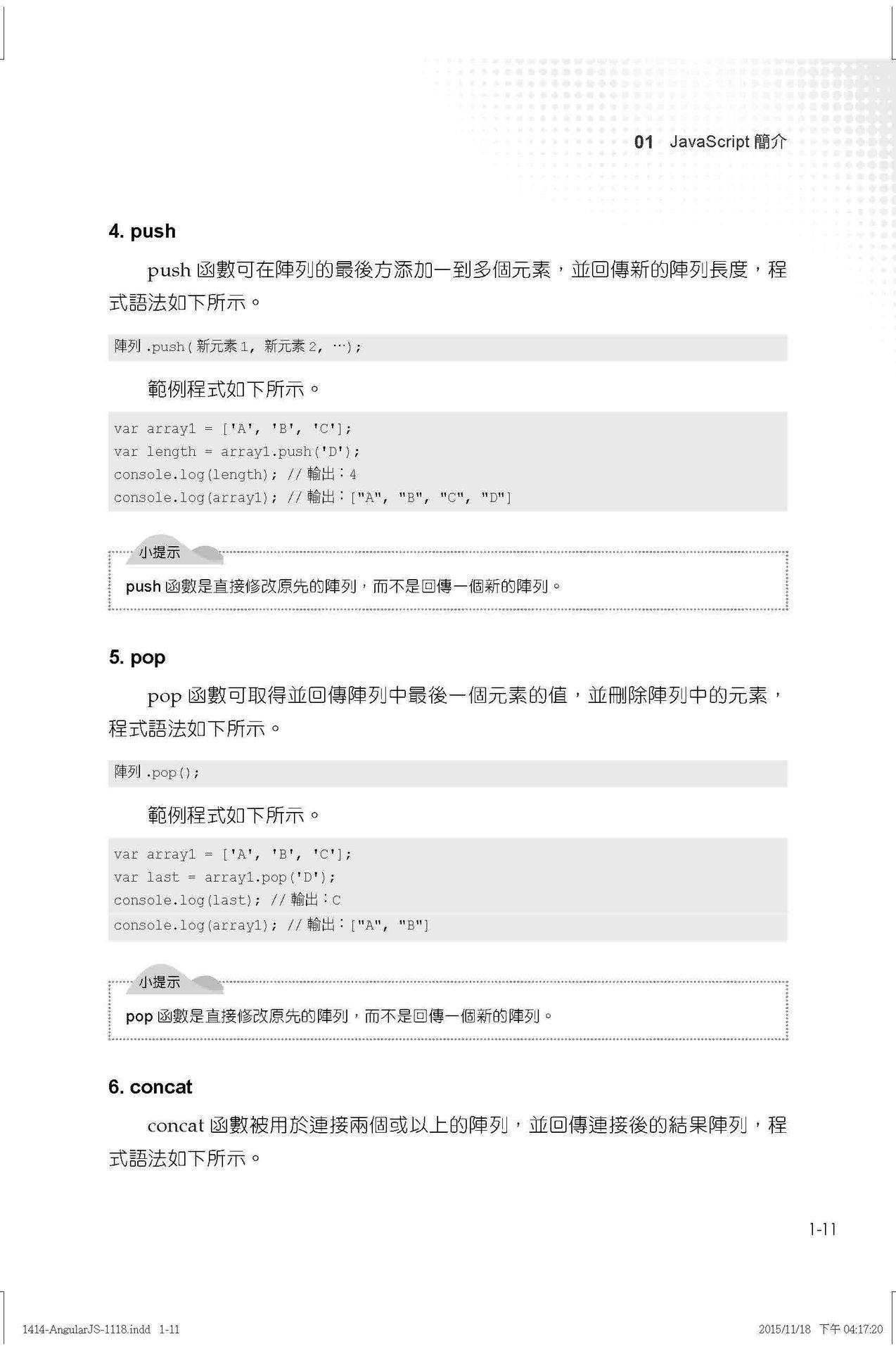 經典實戰手冊:AngularJS 全攻略 (舊名: AngularJS 快速上手-- 實務範例教學)-preview-6