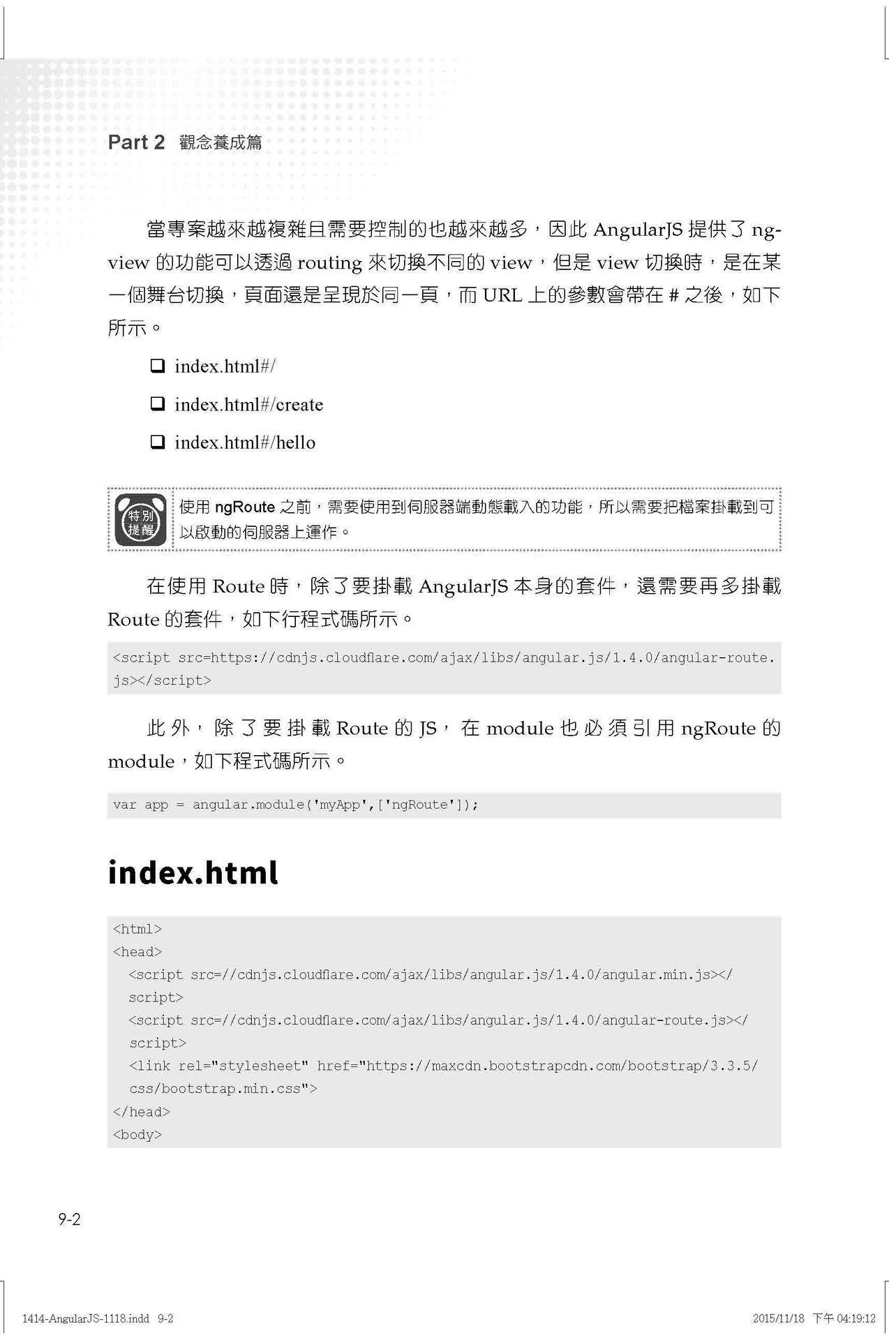 經典實戰手冊:AngularJS 全攻略 (舊名: AngularJS 快速上手-- 實務範例教學)-preview-10