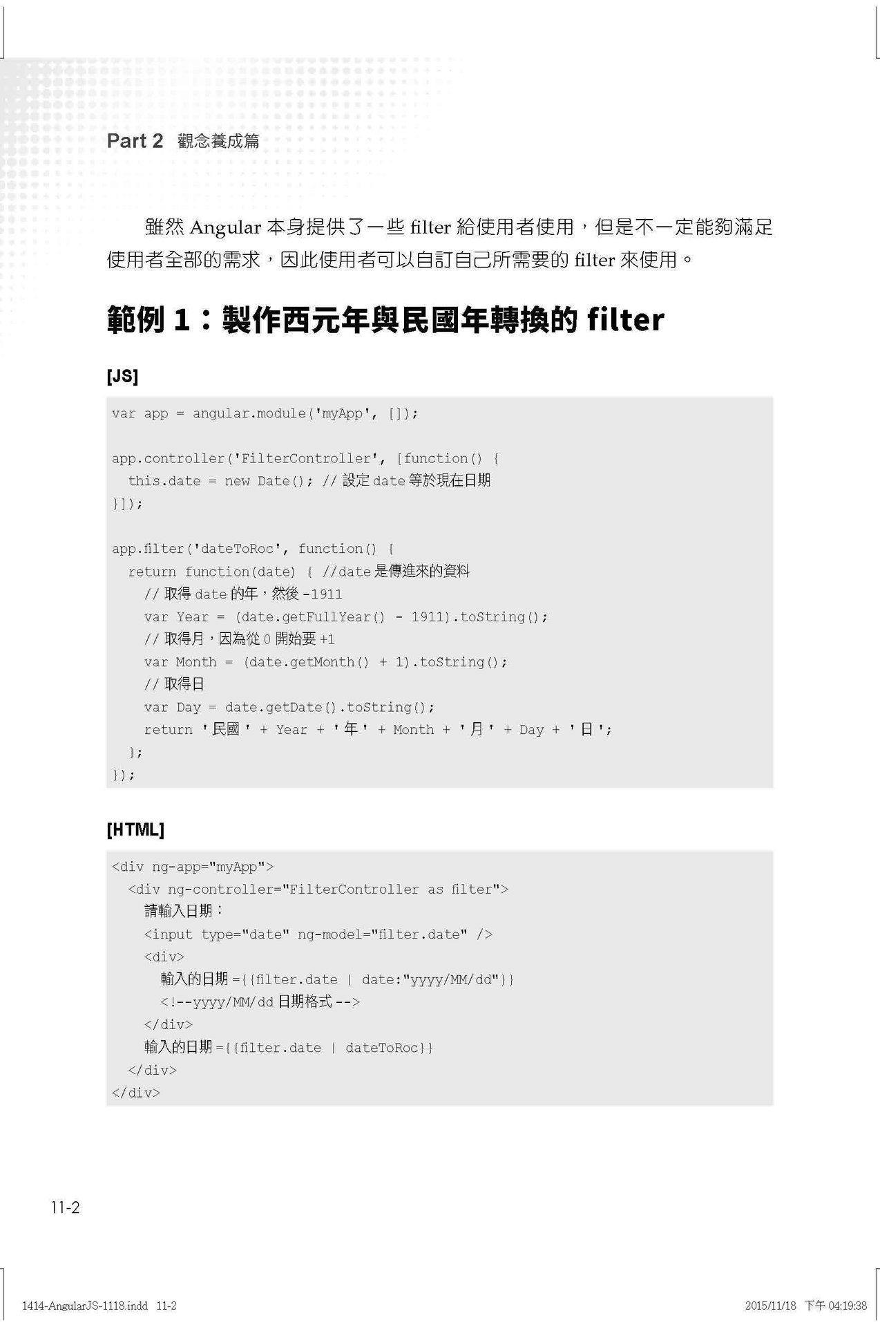 經典實戰手冊:AngularJS 全攻略 (舊名: AngularJS 快速上手-- 實務範例教學)-preview-11