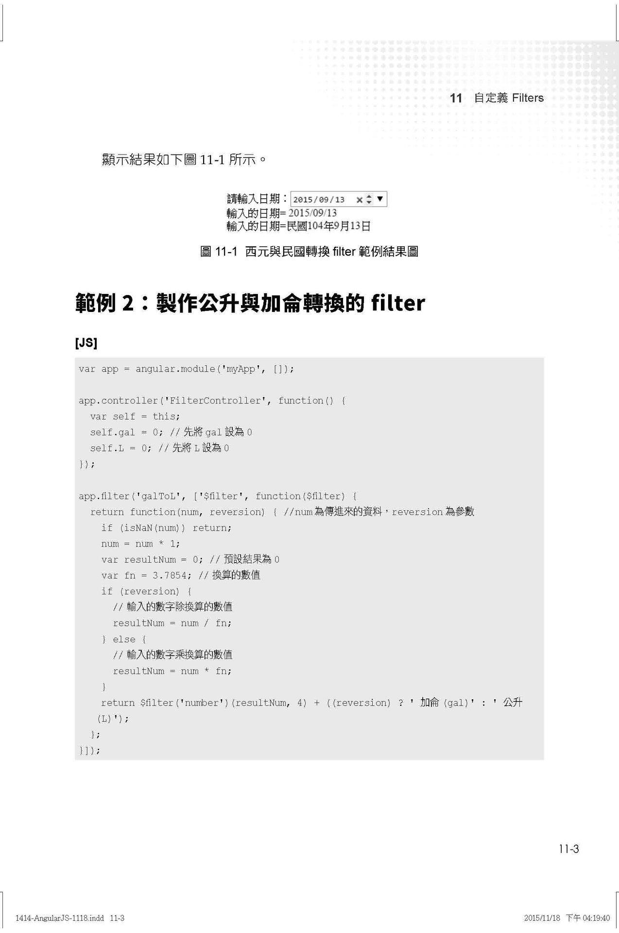 經典實戰手冊:AngularJS 全攻略 (舊名: AngularJS 快速上手-- 實務範例教學)-preview-12