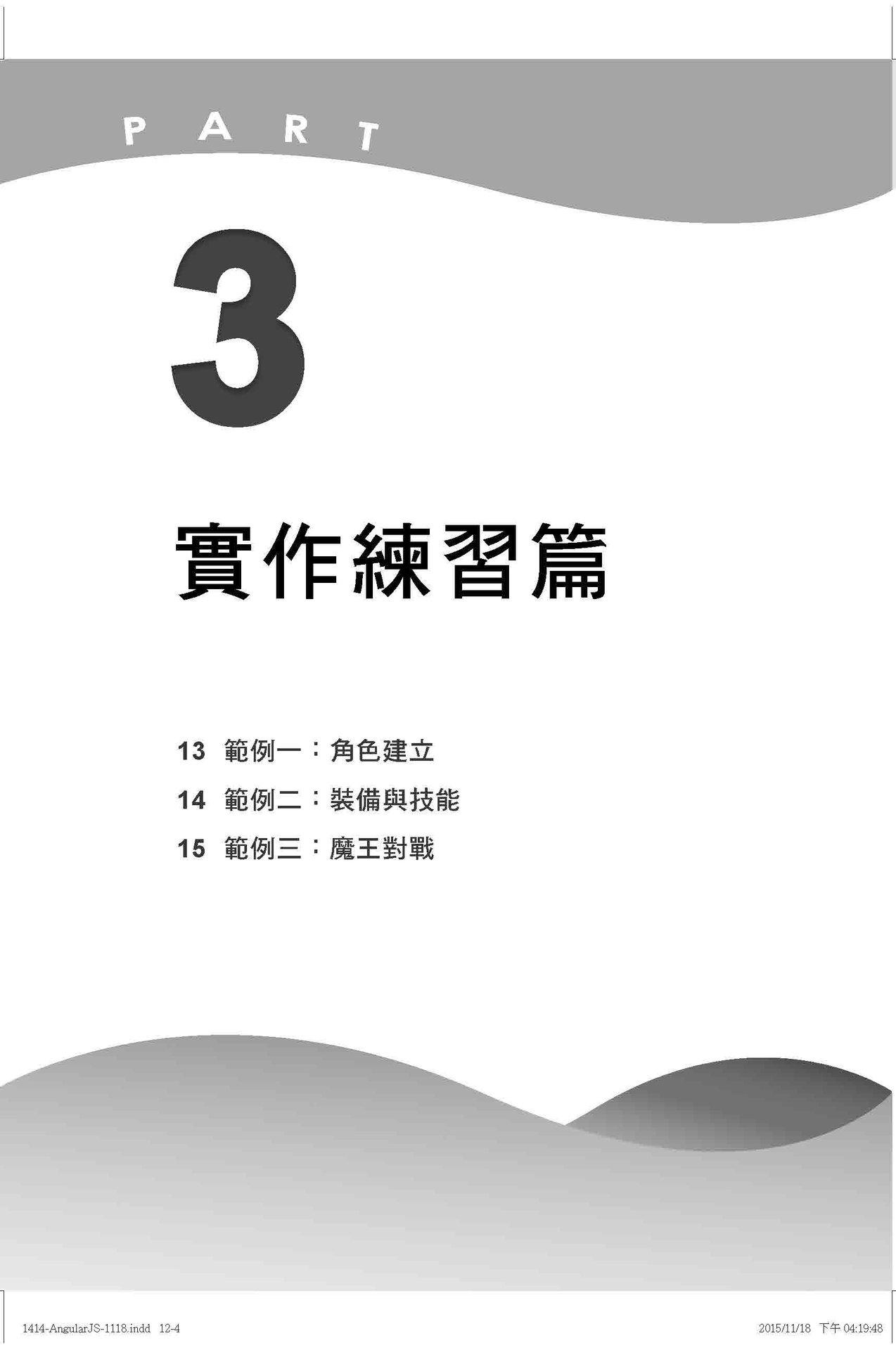經典實戰手冊:AngularJS 全攻略 (舊名: AngularJS 快速上手-- 實務範例教學)-preview-13