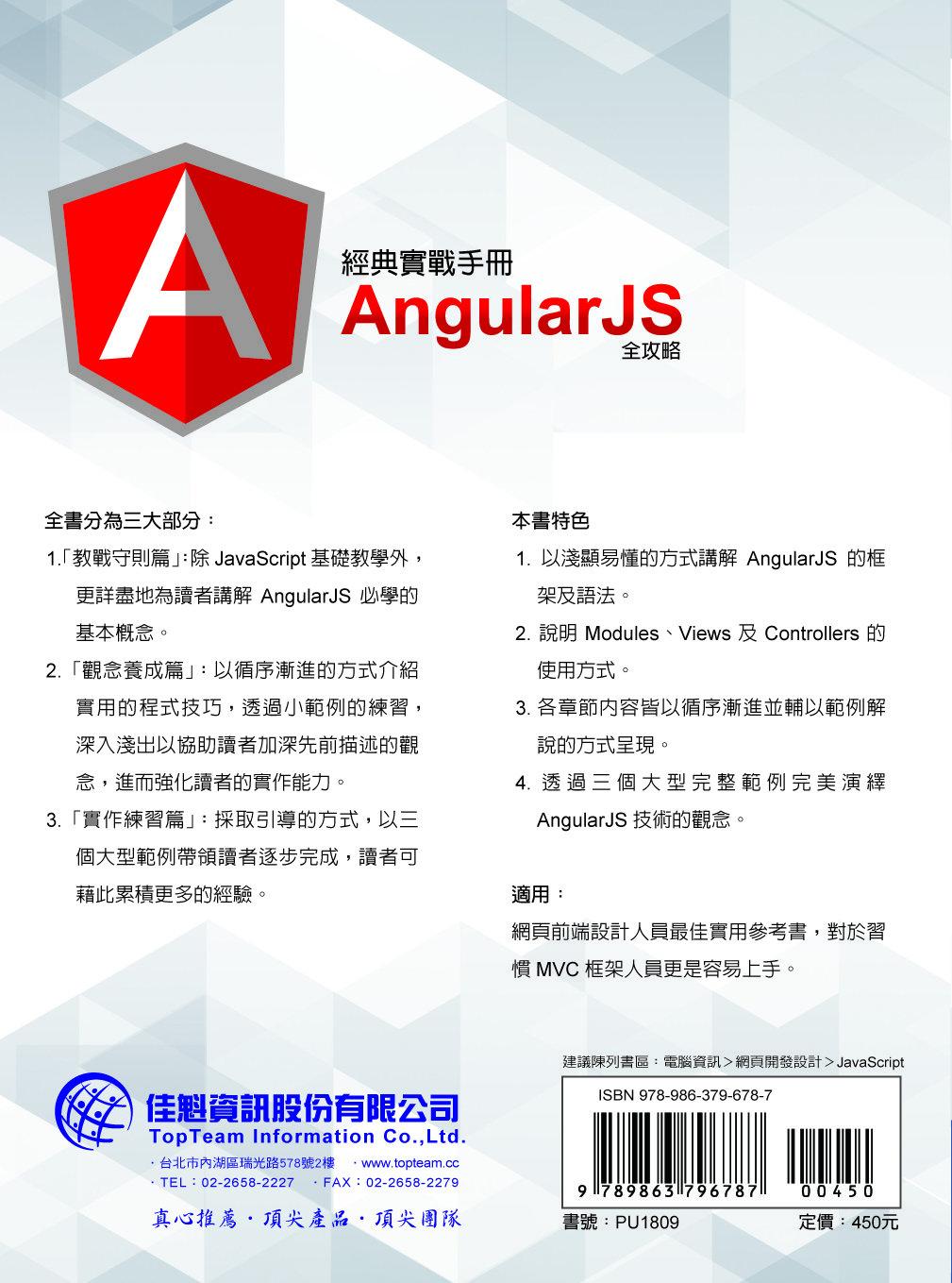 經典實戰手冊:AngularJS 全攻略 (舊名: AngularJS 快速上手-- 實務範例教學)-preview-14