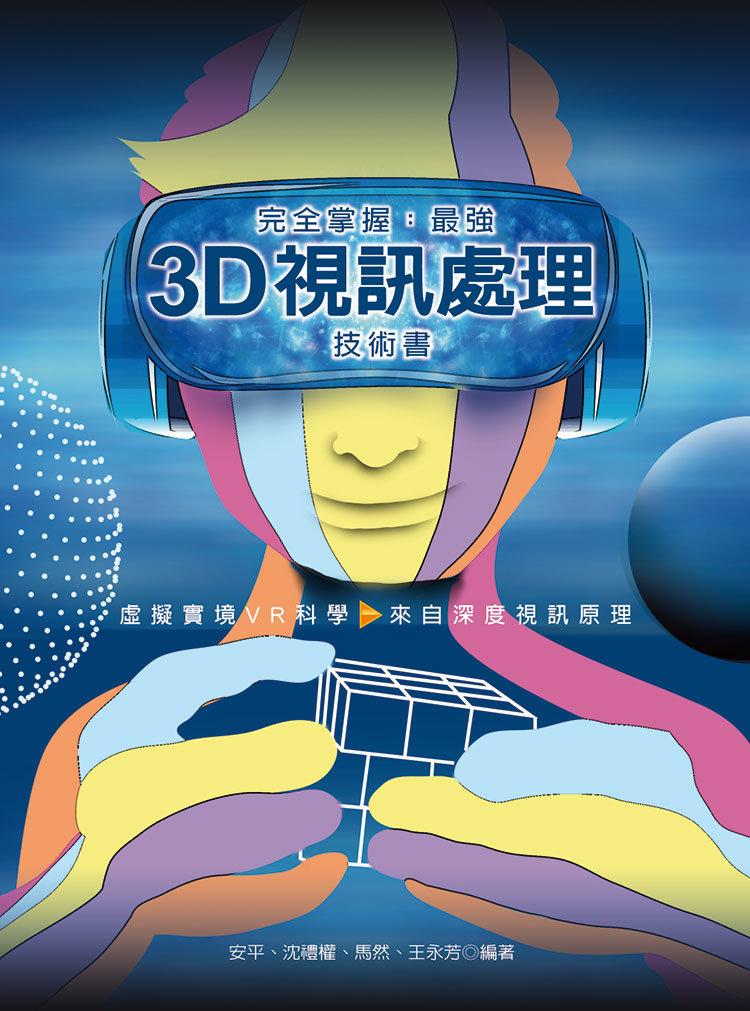完全掌握:最強3D視訊處理技術書 (舊名: 無懈可擊的 3D視訊處理技術)-preview-1