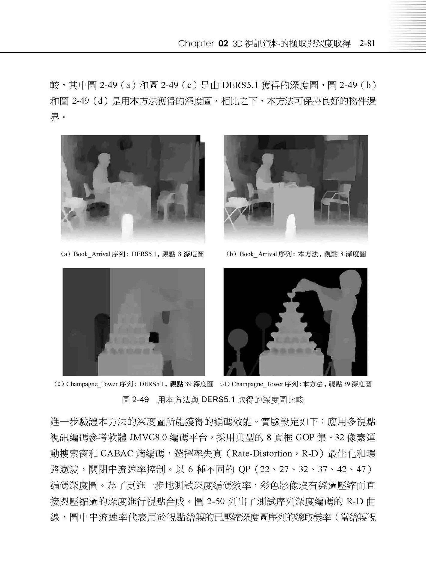 完全掌握:最強3D視訊處理技術書 (舊名: 無懈可擊的 3D視訊處理技術)-preview-6