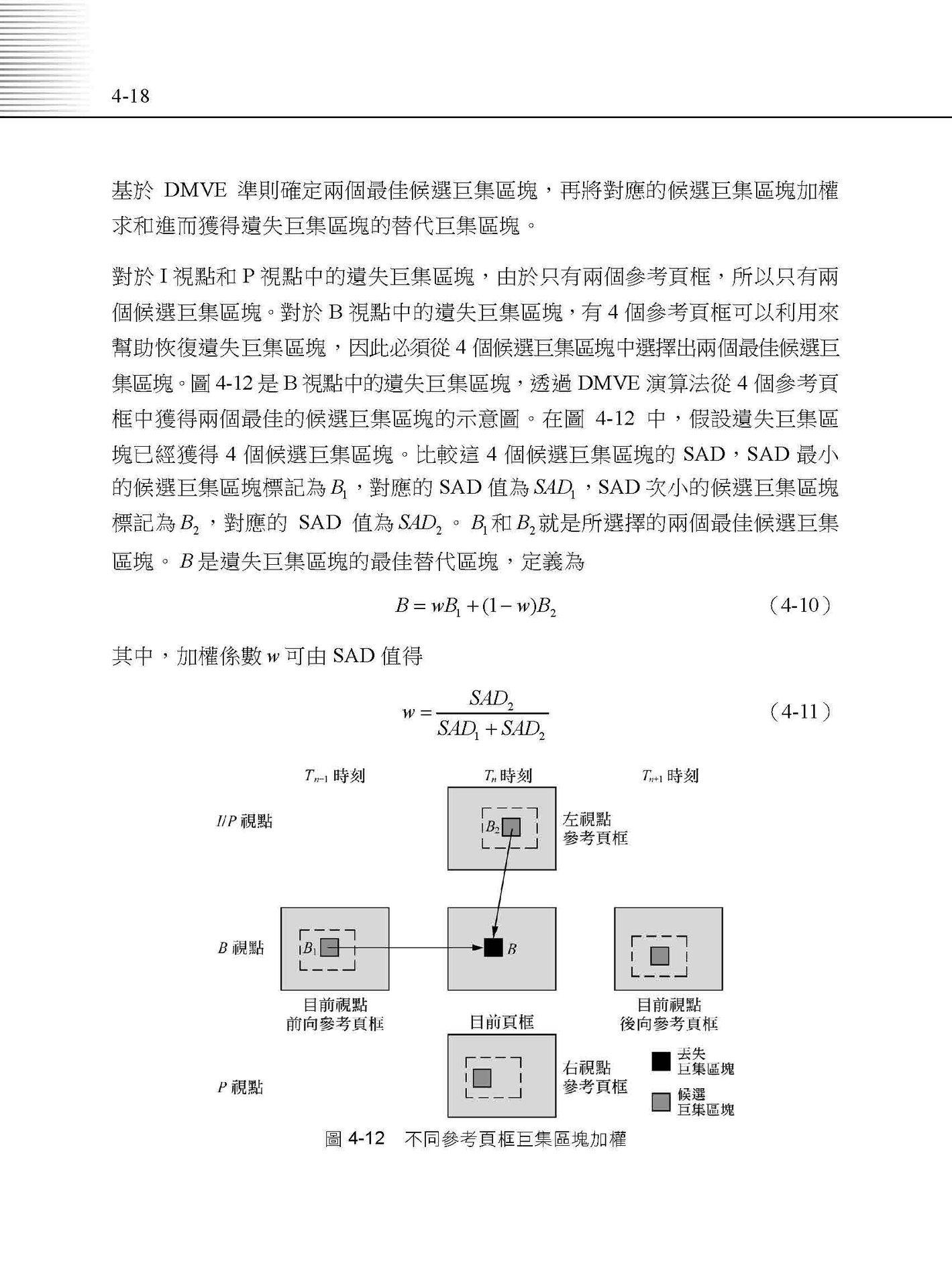 完全掌握:最強3D視訊處理技術書 (舊名: 無懈可擊的 3D視訊處理技術)-preview-10