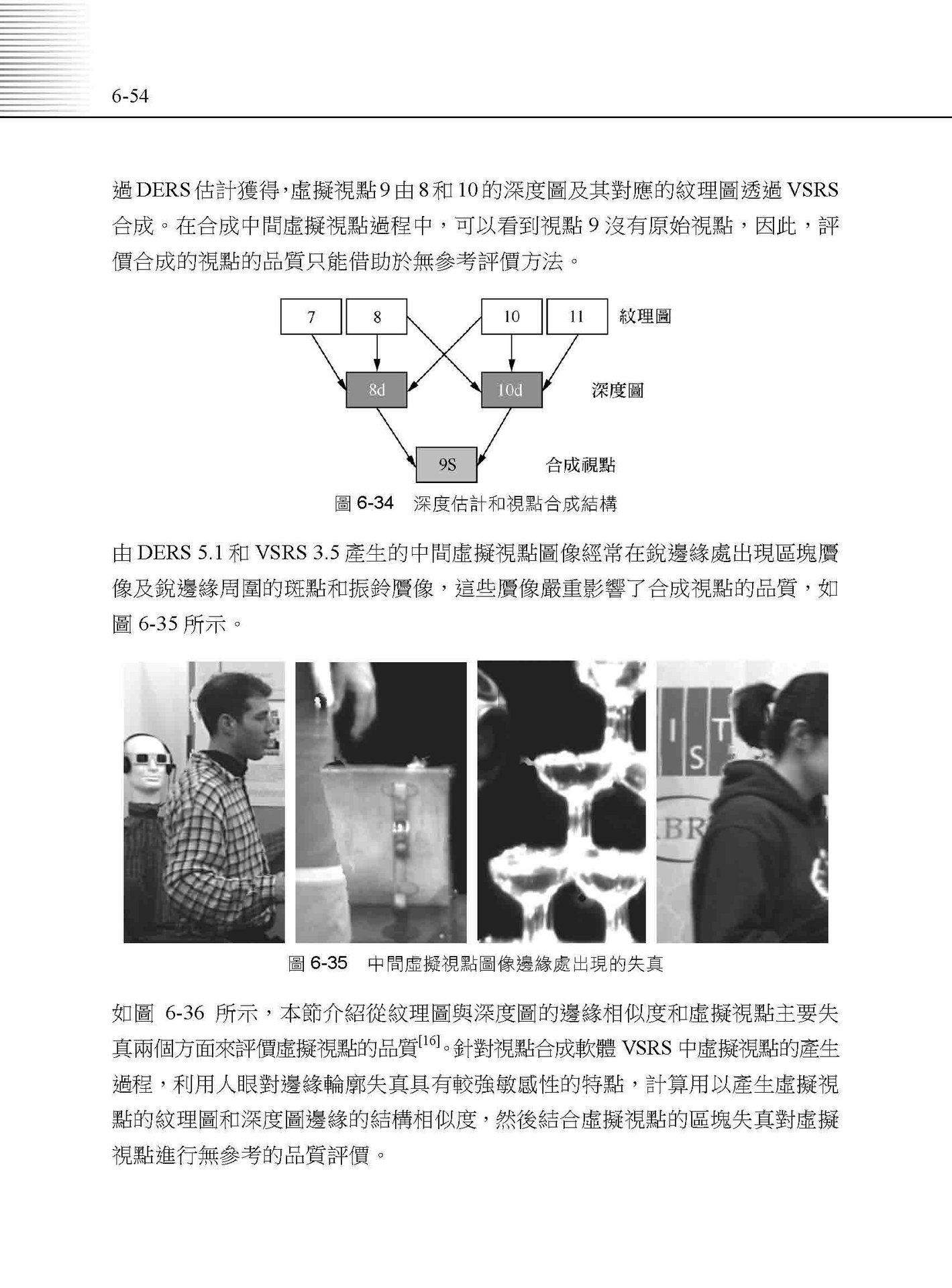 完全掌握:最強3D視訊處理技術書 (舊名: 無懈可擊的 3D視訊處理技術)-preview-14
