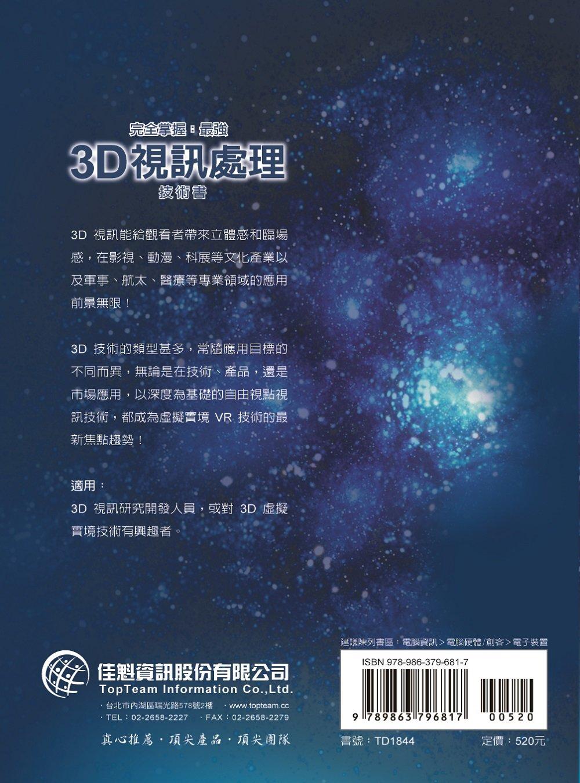 完全掌握:最強3D視訊處理技術書 (舊名: 無懈可擊的 3D視訊處理技術)-preview-15