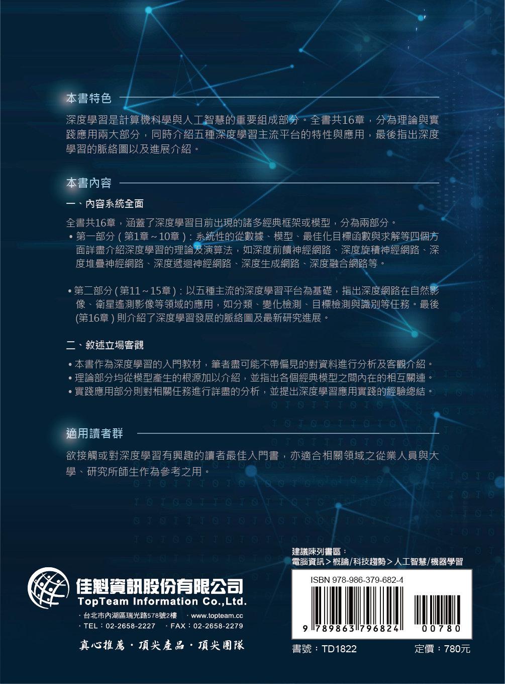 人工智慧高手書:深度學習之識別及最佳化-preview-14
