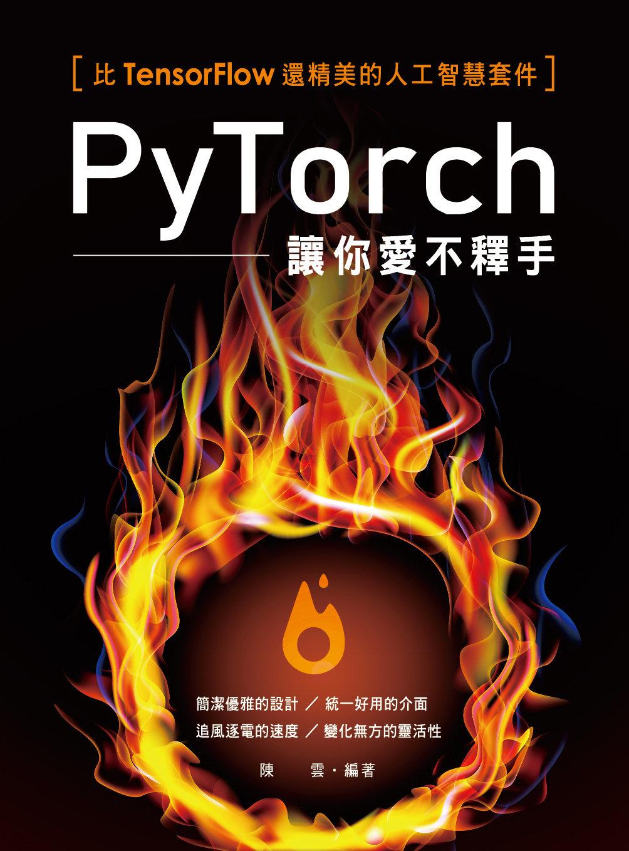 比 Tensorflow 還精美的人工智慧套件:PyTorch 讓你愛不釋手-preview-1