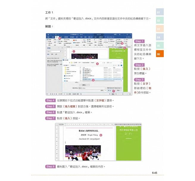 Microsoft MOS Word 2016 Core 原廠國際認證應考指南 (Exam 77-725)-preview-3