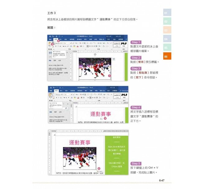 Microsoft MOS Word 2016 Core 原廠國際認證應考指南 (Exam 77-725)-preview-5