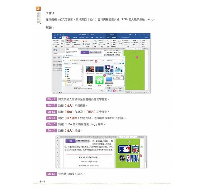 Microsoft MOS Word 2016 Core 原廠國際認證應考指南 (Exam 77-725)-preview-6