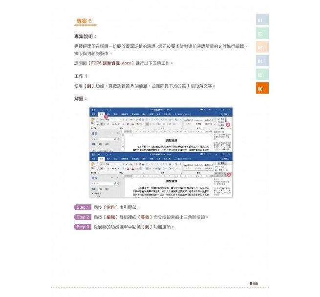 Microsoft MOS Word 2016 Core 原廠國際認證應考指南 (Exam 77-725)-preview-11