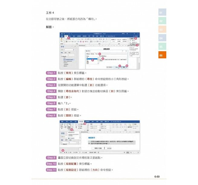 Microsoft MOS Word 2016 Core 原廠國際認證應考指南 (Exam 77-725)-preview-15