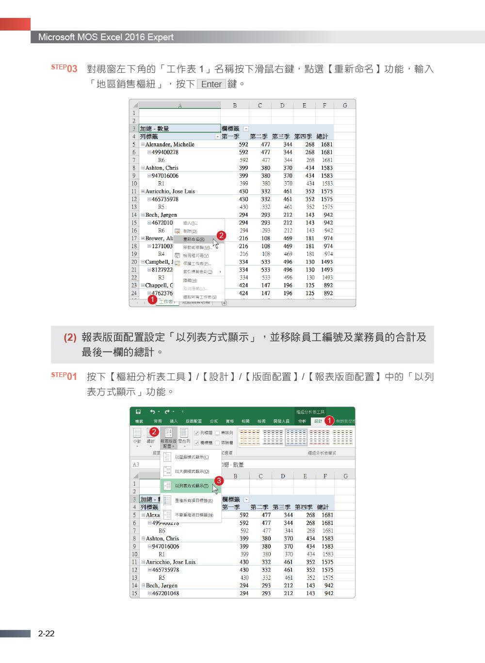 Microsoft MOS Excel 2016 Expert 原廠國際認證滿分攻略 (Exam 77-728)-preview-4
